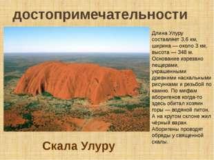 достопримечательности Длина Улуру составляет 3,6 км, ширина — около 3 км, выс