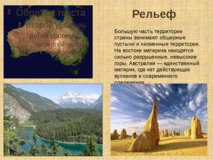 Рельеф Большую часть территории страны занимают обширные пустыни и низменные