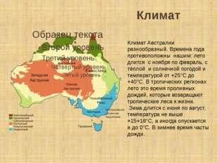 Климат Климат Австралии разнообразный. Времена года противоположны нашим: лет