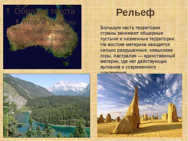 Рельеф Большую часть территории страны занимают обширные пустыни и низменные...
