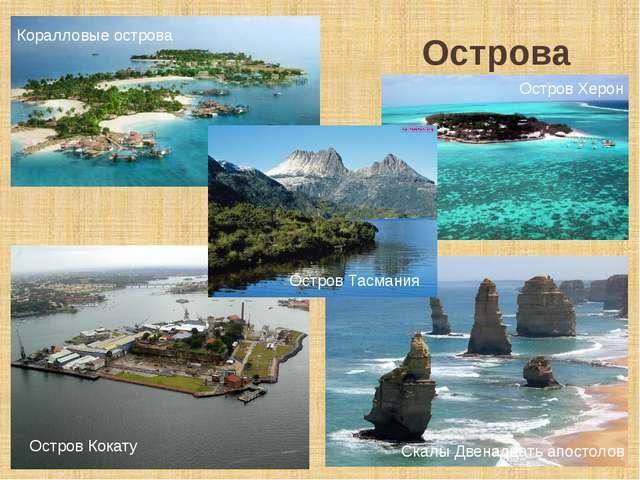 Острова Остров Кокату Остров Херон Коралловые острова Скалы Двенадцать апосто...