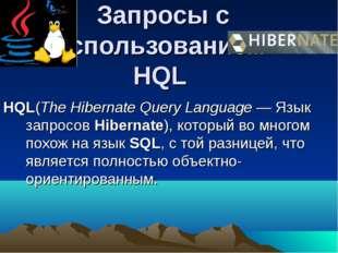 Запросы с использованием HQL HQL(The Hibernate Query Language — Язык запросов