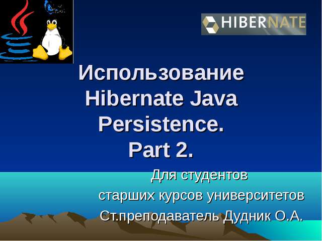 Использование Hibernate Java Persistence. Part 2. Для студентов старших курсо...