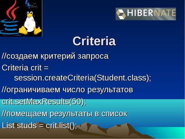 Criteria //создаем критерий запроса Criteria crit = session.createCriteria(St...