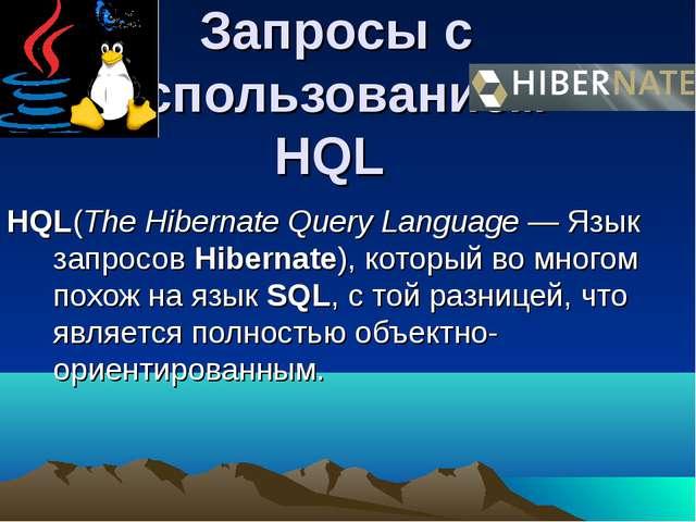 Запросы с использованием HQL HQL(The Hibernate Query Language — Язык запросов...
