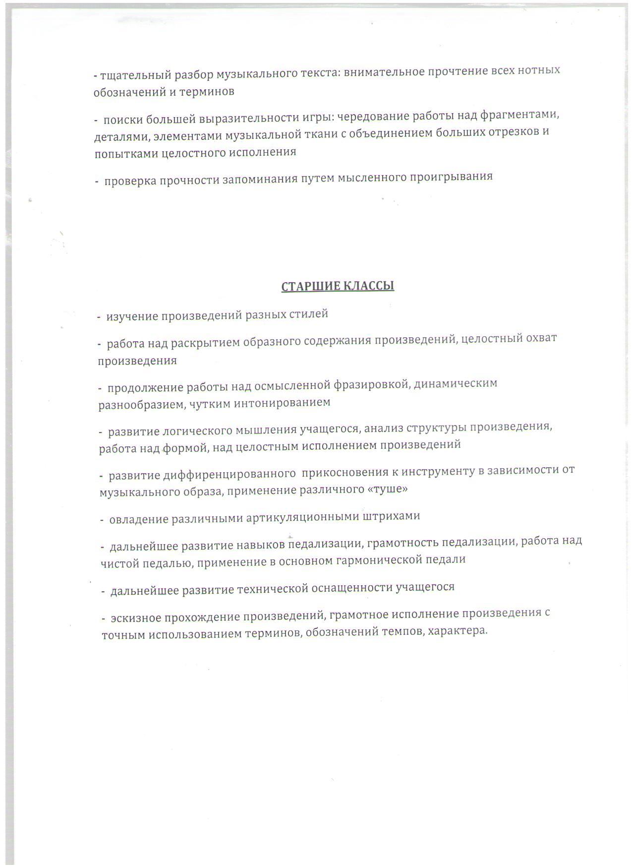C:\Users\Нина\Desktop\Пономарева11\метод рекоменд 4.1 2 007.jpg