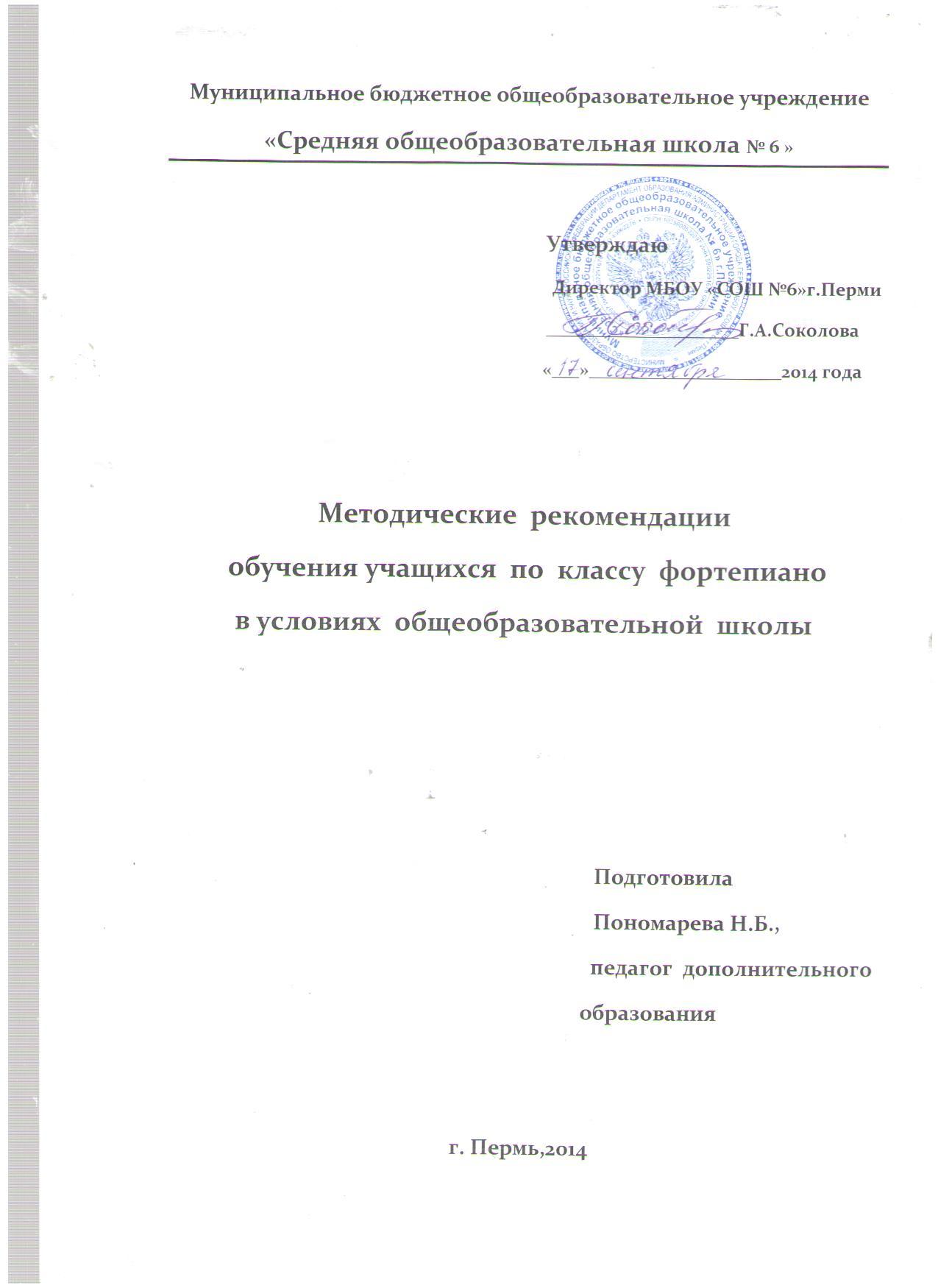 C:\Users\Нина\Desktop\Пономарева11\метод рекоменд 4.1 2.jpg