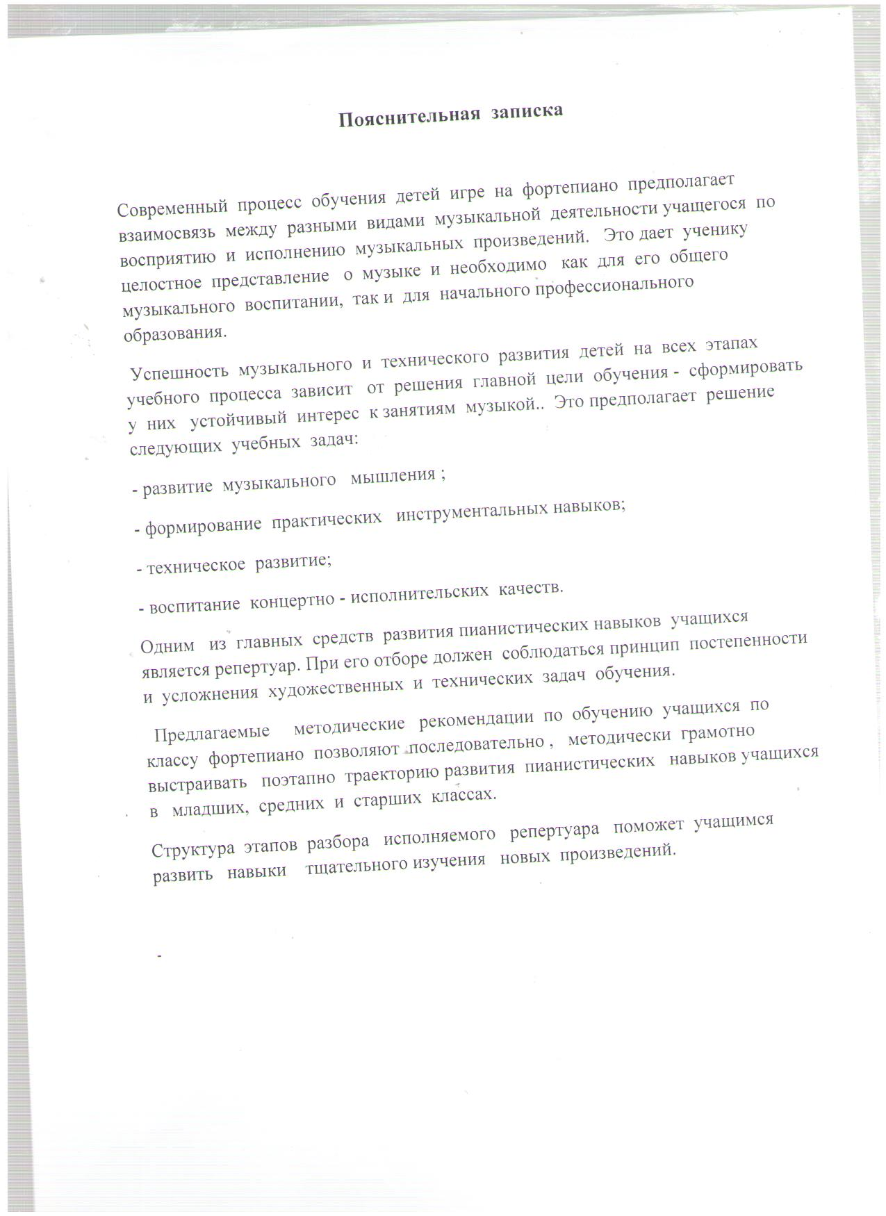 C:\Users\Нина\Desktop\Пономарева11\метод рекоменд 4.1 2 001.jpg