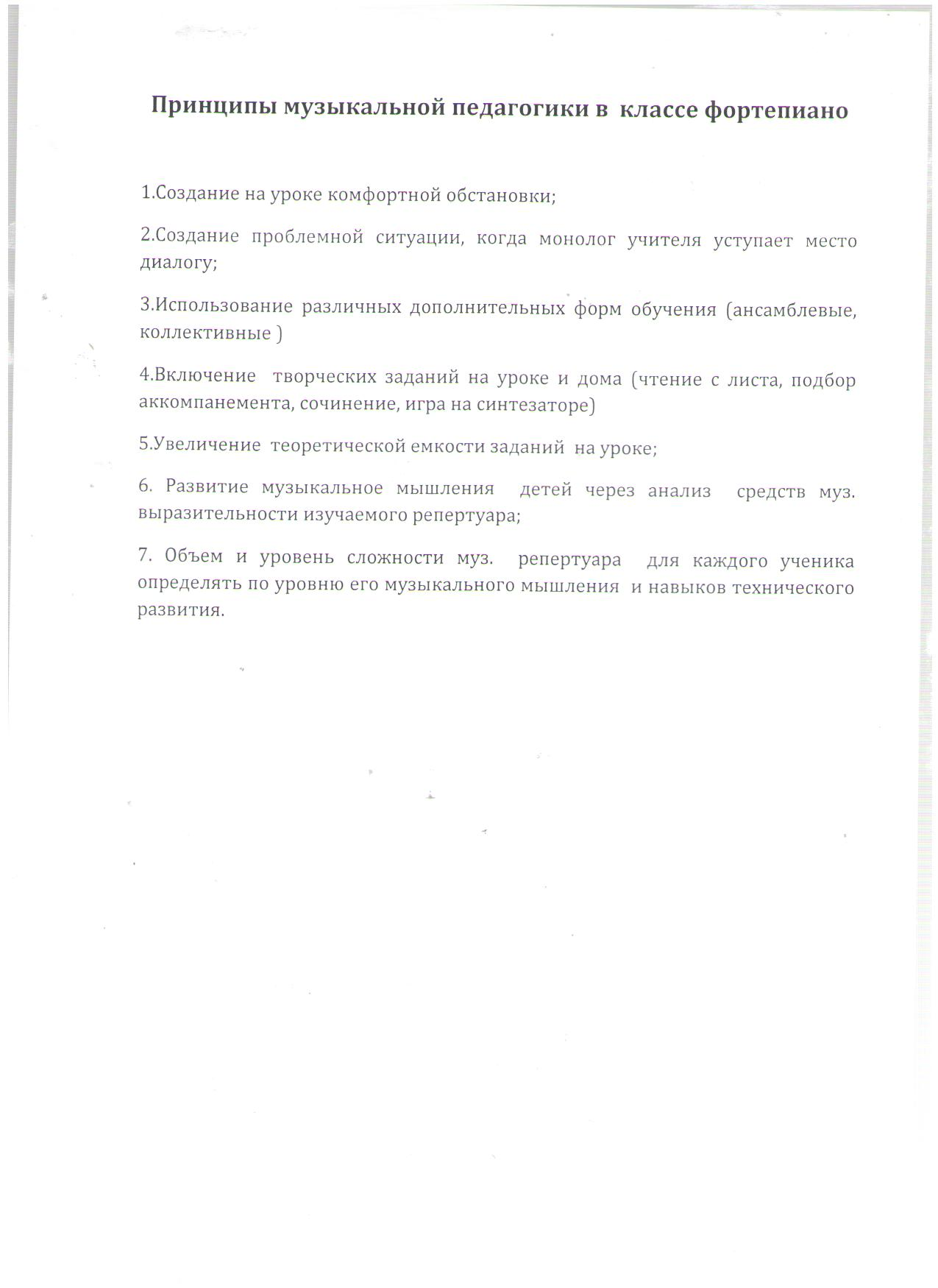 C:\Users\Нина\Desktop\Пономарева11\метод рекоменд 4.1 2 002.jpg