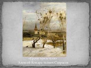 «Грачи прилетели» Алексей Кондра́тьевичСаврасов