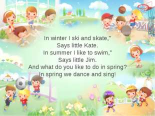 """In winter I ski and skate,"""" Says little Kate. In summer I like to swim,"""" Says"""