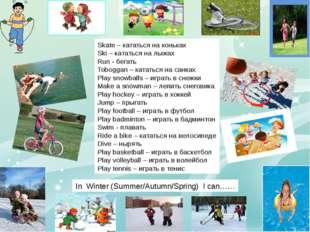 Skate – кататься на коньках Ski – кататься на лыжах Run - бегать Toboggan – к