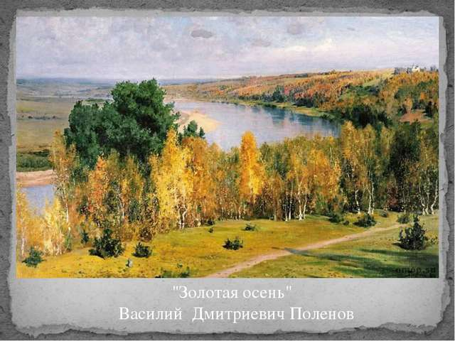 """""""Золотая осень"""" Василий Дмитриевич Поленов"""