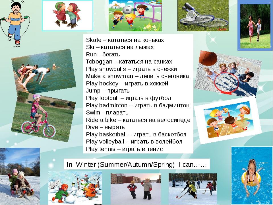 Skate – кататься на коньках Ski – кататься на лыжах Run - бегать Toboggan – к...