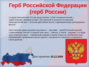 Герб Российской Федерации (герб России) Государственный герб России представл