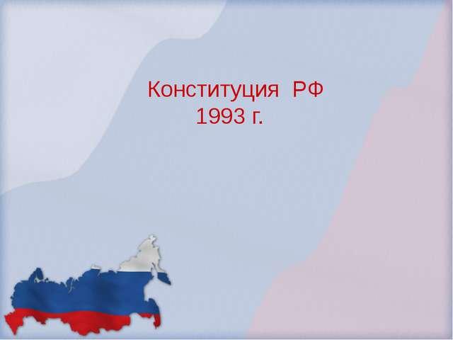 Конституция РФ 1993 г.
