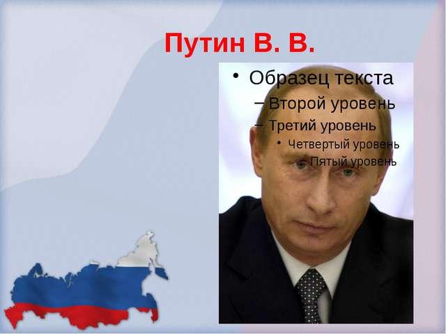 Путин В. В.
