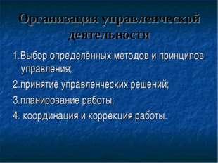 Организация управленческой деятельности 1.Выбор определённых методов и принци