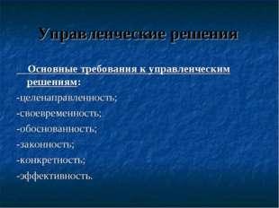 Управленческие решения Основные требования к управленческим решениям: -целена