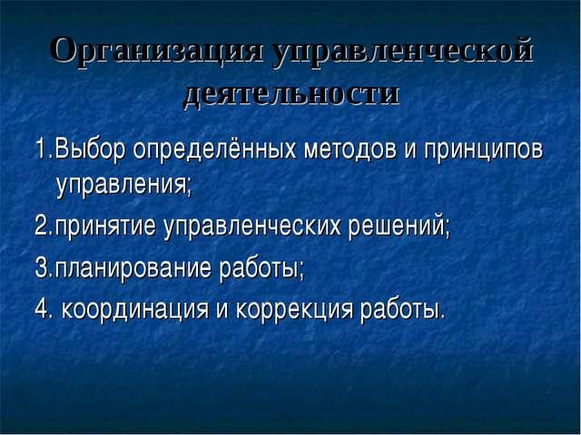 Организация управленческой деятельности 1.Выбор определённых методов и принци...