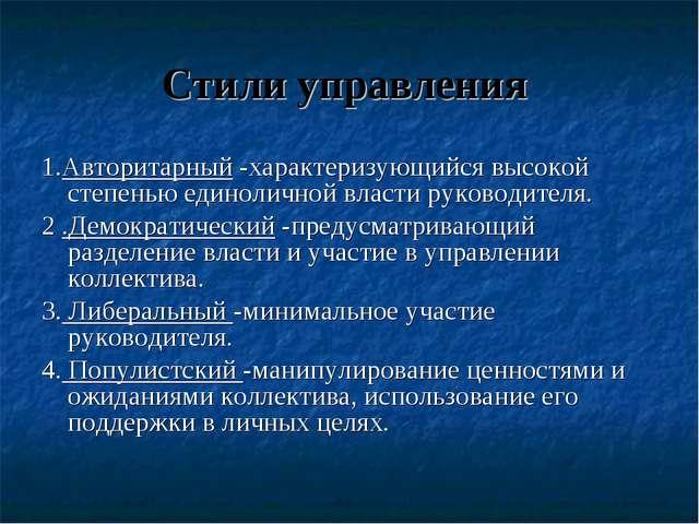 Стили управления 1.Авторитарный -характеризующийся высокой степенью единоличн...