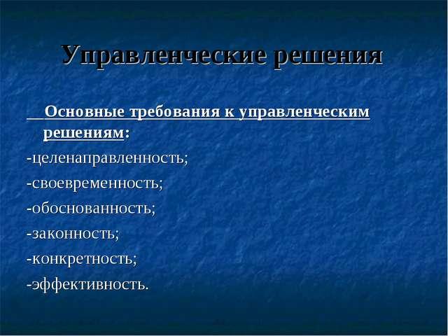 Управленческие решения Основные требования к управленческим решениям: -целена...
