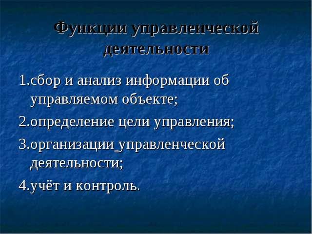 Функции управленческой деятельности 1.сбор и анализ информации об управляемом...