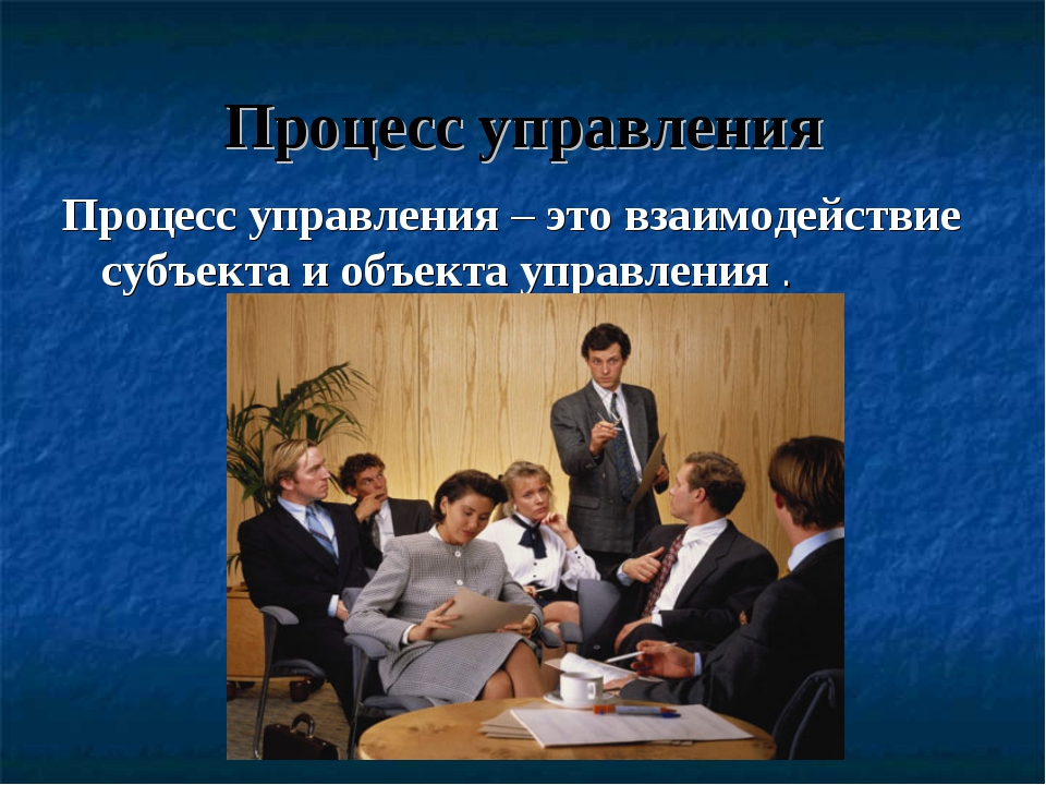 Процесс управления Процесс управления – это взаимодействие субъекта и объекта...