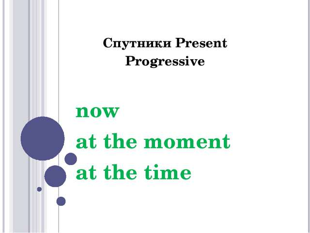 Спутники Present Progressive now at the moment at the time