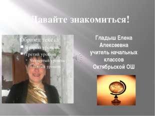 Гладыш Елена Алексеевна учитель начальных классов Октябрьской ОШ Давайте знак