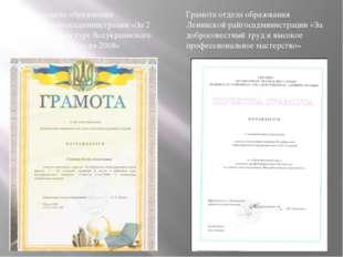 Грамота отдела образования Ленинской райгосадминистрации «За добросовестный т