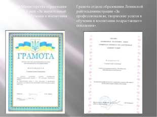 Грамота отдела образования Ленинской райгосадминистрации «За профессионализм,