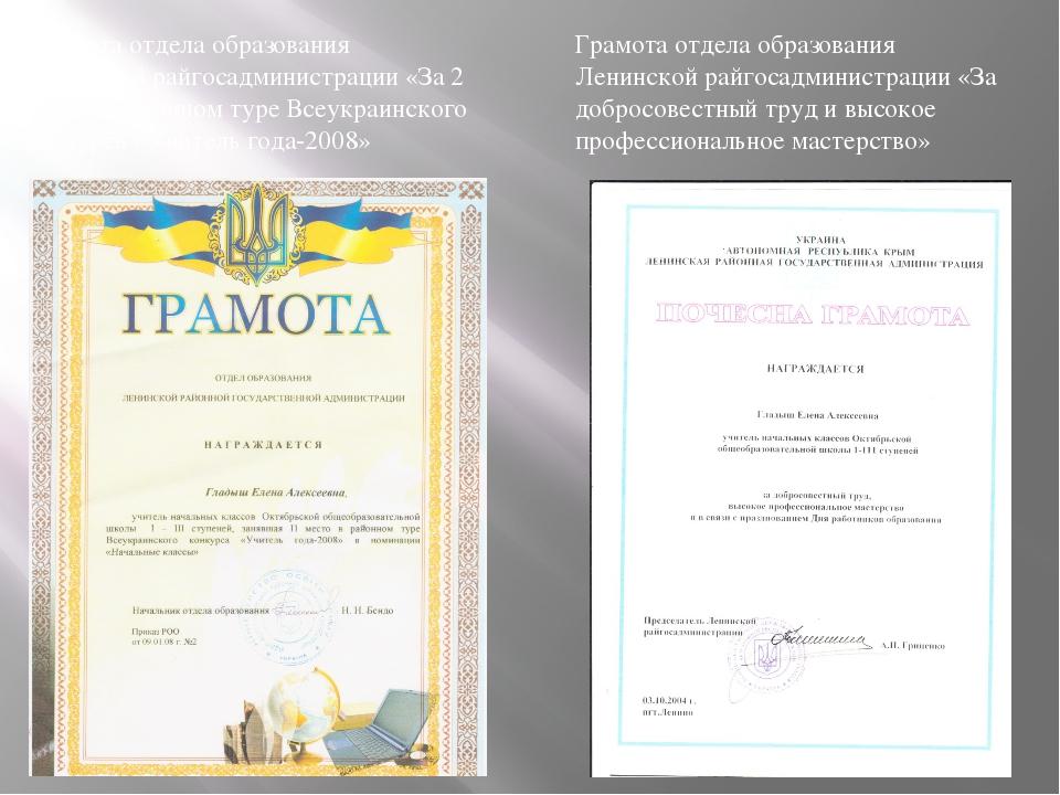 Грамота отдела образования Ленинской райгосадминистрации «За добросовестный т...