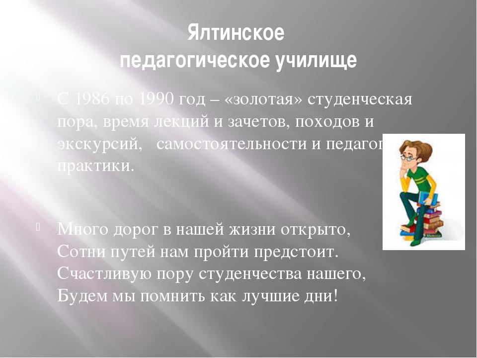 Ялтинское педагогическое училище С 1986 по 1990 год – «золотая» студенческая...