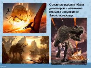 Основные версии гибели динозавров – изменение климата и падение на Землю асте