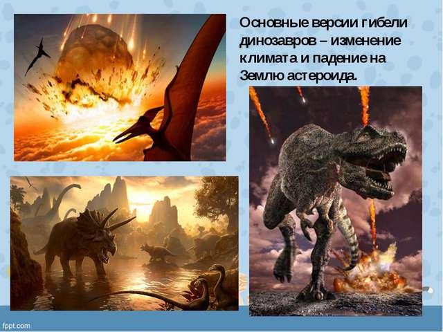 Основные версии гибели динозавров – изменение климата и падение на Землю асте...