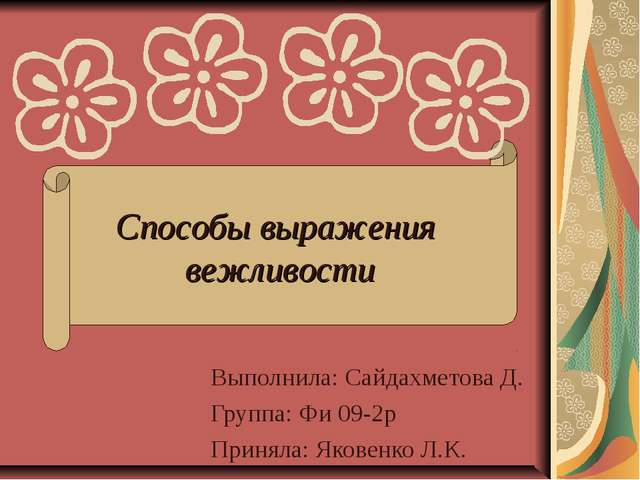Выполнила: Сайдахметова Д. Группа: Фи 09-2р Приняла: Яковенко Л.К. Способы вы...