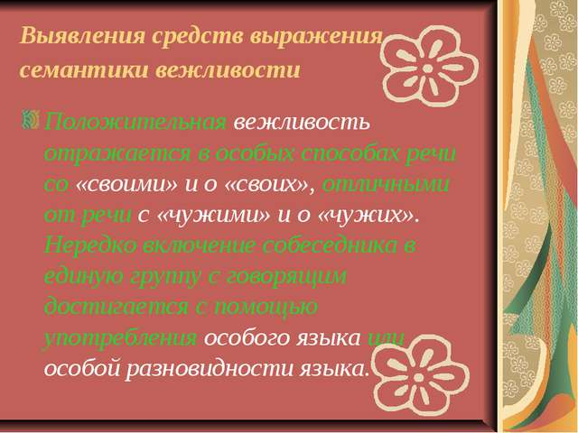 Выявления средств выражения семантики вежливости Положительная вежливость отр...