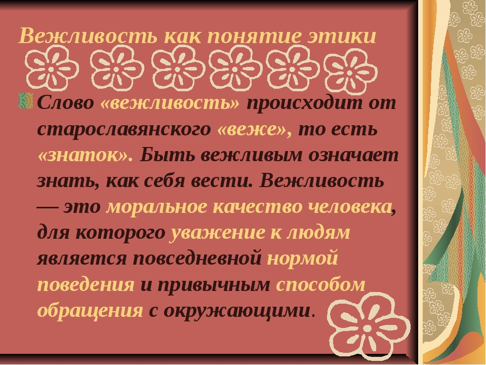 Вежливость как понятие этики Слово «вежливость» происходит от старославянског...