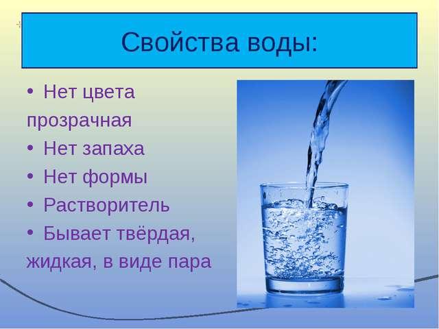 Свойства воды: Нет цвета прозрачная Нет запаха Нет формы Растворитель Бывает...