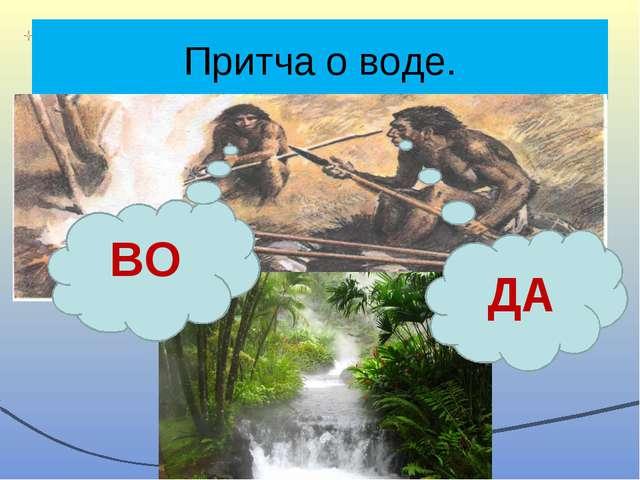 Притча о воде. ВО ДА