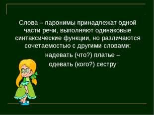 Слова – паронимы принадлежат одной части речи, выполняют одинаковые синтакси