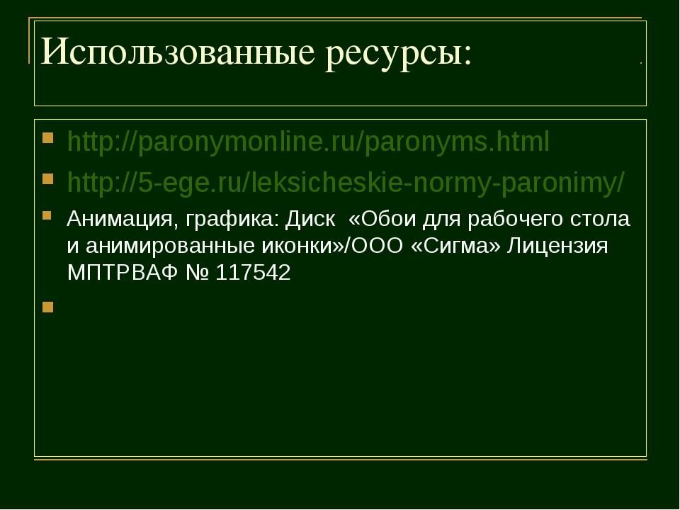 Использованные ресурсы: http://paronymonline.ru/paronyms.html http://5-ege.ru...