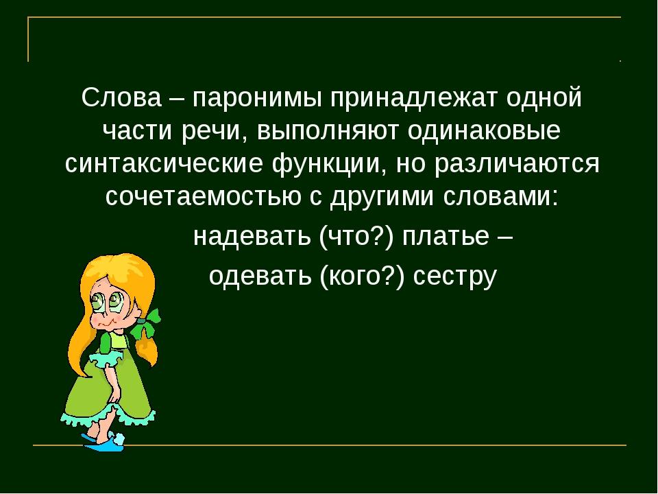 Слова – паронимы принадлежат одной части речи, выполняют одинаковые синтакси...
