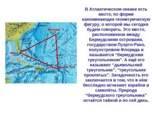 В Атлантическом океане есть место, по форме напоминающее геометрическую фигур