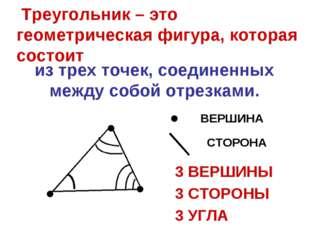 Треугольник – это геометрическая фигура, которая состоит из трех точек, соед