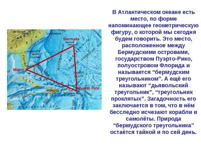 В Атлантическом океане есть место, по форме напоминающее геометрическую фигур...