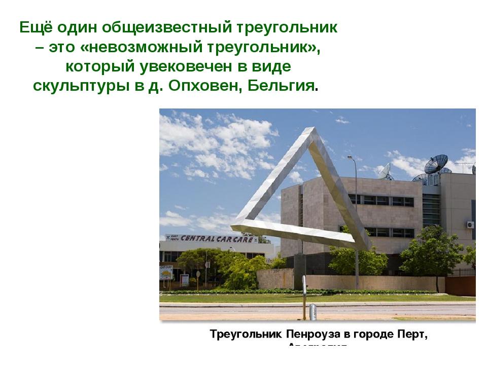 Ещё один общеизвестный треугольник – это «невозможный треугольник», который у...