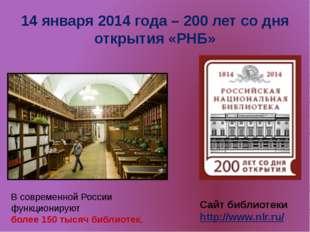 14 января 2014 года – 200 лет со дня открытия «РНБ» Сайт библиотеки http://ww