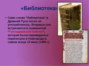"""«Библиотека» Само слово """"библиотека"""" в Древней Руси почти не употреблялось."""